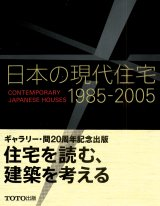 Contemporary japanese houses, 1985-2005
